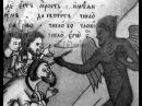 Конец Системы вещей Зверя времена Апокалипсиса люди духовно спят