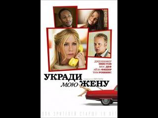 «Укради мою жену» (Life of Crime, 2013) смотреть онлайн в хорошем качестве HD