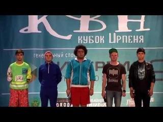 Осенний КВН Кубок Ирпеня