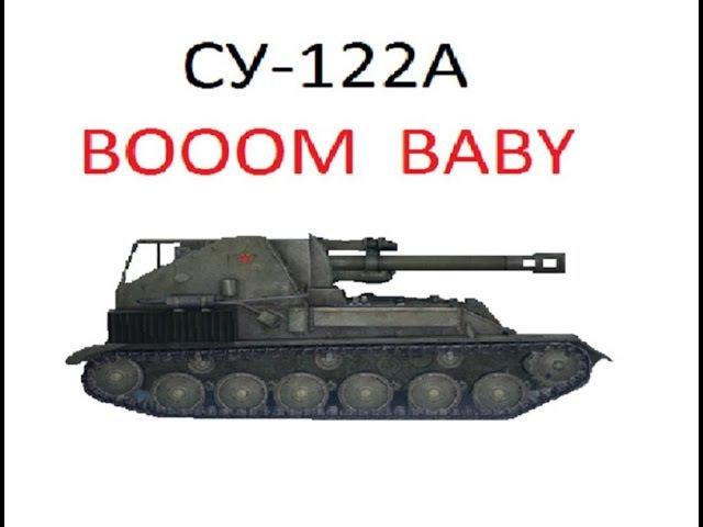 су-122А (т-10)
