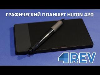 Графический планшет HUION 420, обзор и распаковка