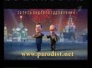 Путин и Медведев поздравление с Днём Рож.частушки