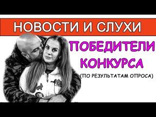 Дом 2 Новости 10 февраля (10.02.2016) Победители конкурса Миллион на свадьбу (результаты опроса)