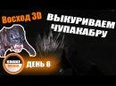Восход 3D (Приложение) - День 8: Выкуриваем чупакабру