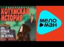Аня Воробей и группа Рок Острова Котуйская история 1 Часть 5 Звонарь