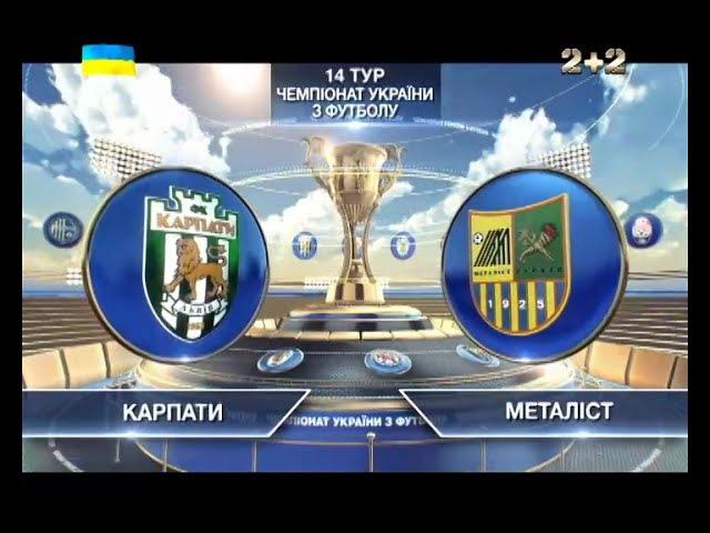 Карпаты - Металлист - 1:1. Обзор матча