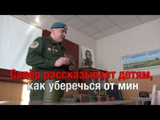 Сапёр рассказывает детям, как уберечься от мин. ТВ СВ ДНР Выпуск 586