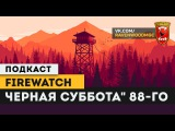 Firewatch: