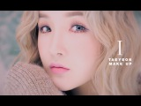 "[TUTORIAL]  ""I"" MV 태연 메이크업"