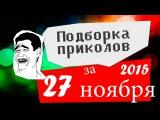 Подборка приколов за 27 ноябрь 2015 (ежедневная лучшая подборка)