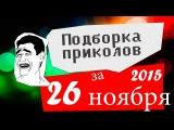 Подборка приколов за 26 ноябрь 2015 (ежедневная лучшая подборка)