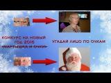 Конкурс на новый год 2016 для корпоратива и веселой компании  Видео конкурс, чьи очки