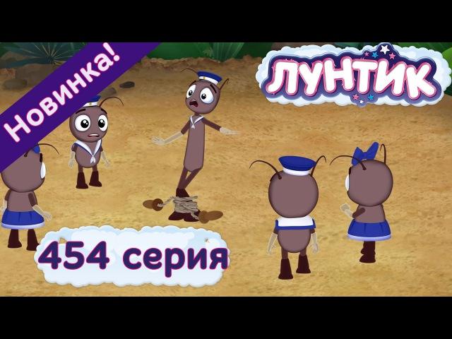 Лунтик и его друзья - 454 серия. Не такой, как все