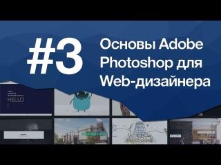 Работа с текстом в веб-дизайне. Шрифты в фотошопе. Урок 3