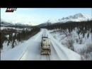 Ледовый Путь Дальнобойщиков 3 сезон, 10 серия Пробег к океану Ocean Run