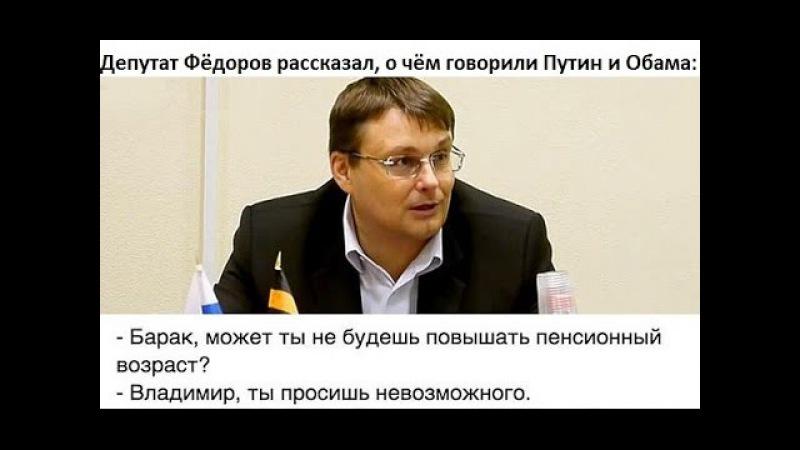 Евгений Фёдоров Шизофазия Пошли вон Придурки и провокаторы