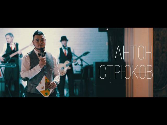 Антон Стрюков