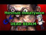 НОЧНЫЕ ПОКАТУШКИ | DEAD REALM :3