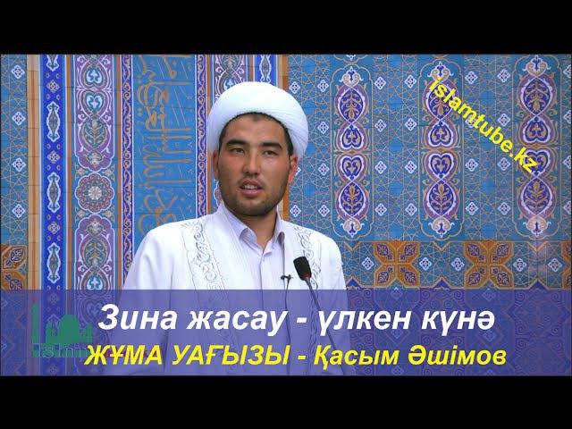 Зина жасау - үлкен күнә. Қасым Әшімов