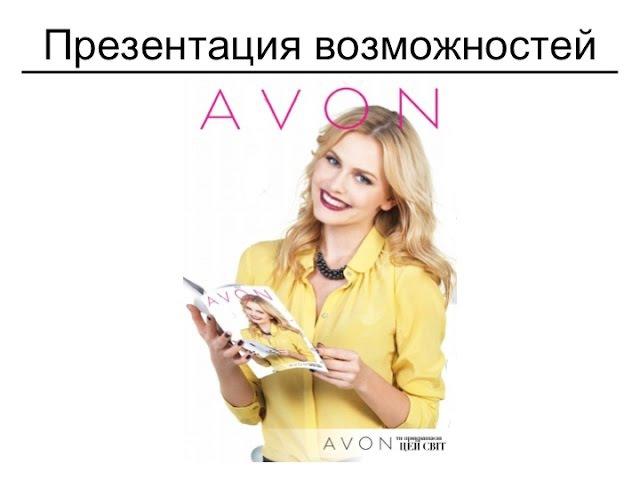 Презентация возможностей Avon