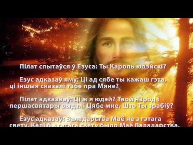 Значыць, Ты Кароль?: каментарый да Божага слова на ўрачыстасць Хрыста Валадара