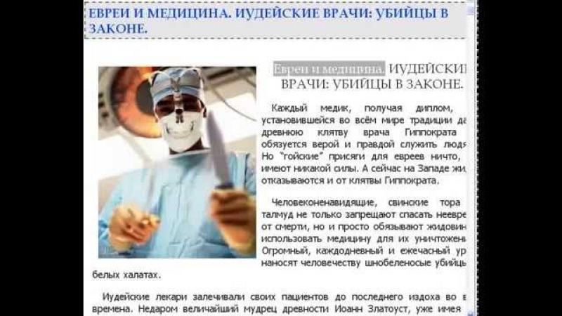 Евреи и медицина ИУДЕЙСКИЕ ВРАЧИ УБИЙЦЫ В ЗАКОНЕ (Крысолюди - Орей Волот)