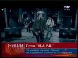 М.А.Р.К. (МАРК) - M.J. (видеоклип)