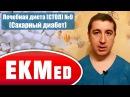 EKMed Лечебная диета СТОЛ №9 При сахарном диабете