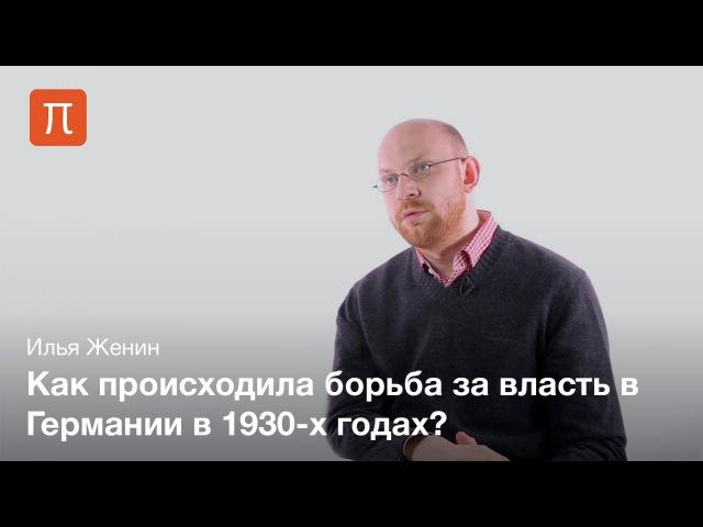 Приход к власти Гитлера Илья Женин