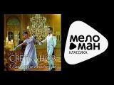 ВАЛЬСЫ И ПОЛОНЕЗЫ - ЕВГЕНИЙ СВЕТЛАНОВ  Waltz and Polonaise - Svetlanov