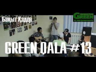 Green Qala #13 Бақыт Қадер [LIVE]