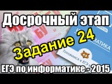 Разбор КИМа досрочного ЕГЭ по информатике - 2015. Решение задания 24. ФИПИ
