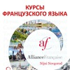 """""""Альянс Франсез - Нижний Новгород"""""""