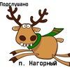 Подслушано п.Нагорный