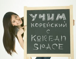 Уроки корейского языка - онлайн