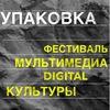 УПАКОВКА ФЕСТ  |  МУЛЬТИМЕДИА. DIGITAL. КУЛЬТУРА