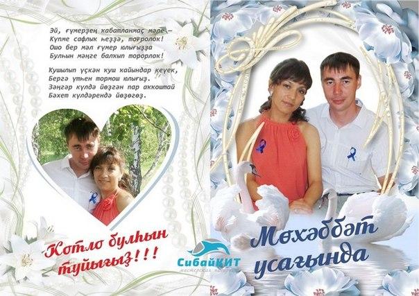 Поздравление на свадьбу невесте на татарском языке