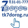 Грузоперевозки по России и СНГ. 7 Дорог-Самара