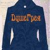 ДушеГрея   дизайнерские пальто и всякие штучки