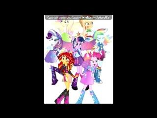 «С моей стены» под музыку Девушки из Эквестрии - игры дружбы. Picrolla