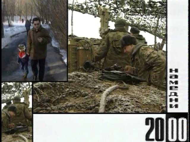 Намедни 1961—2003: Наша Эра 2000 HTB