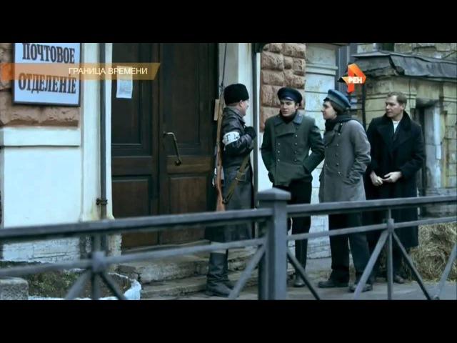 ᴴᴰ Граница времени 1 серия (сериал 2014-2015) смотреть онлайн [фантастика,россия,Рен-...