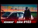 Тт 103: тестируем Ford Crown Victoria Police car