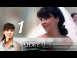 Анжелика 1 серия (2010)