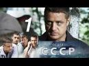 Отдел С С С Р Серия 1 2012 HD