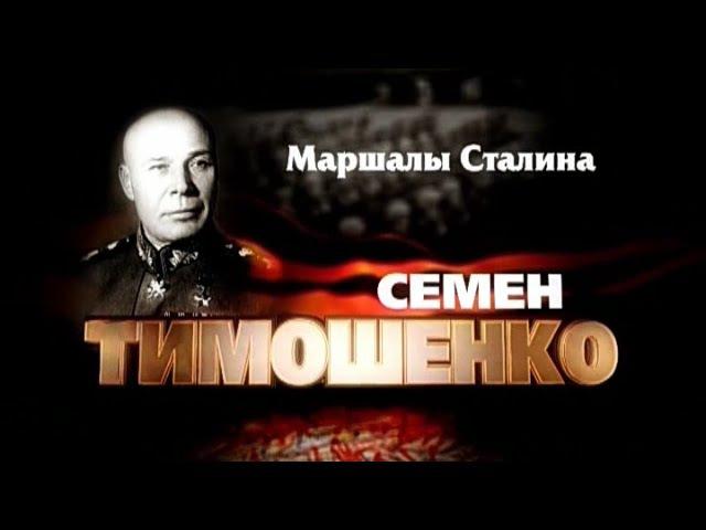 Маршалы Сталина. Семен Тимошенко - Документальный Фильм