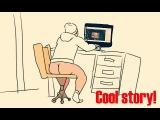 Cool story от Сергея Hell Yeah! Фрагмент стрима