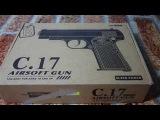 Игрушечный пистолет из металла - Air Soft Gun C.17