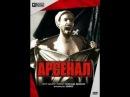 Арсенал (Январское восстание в Киеве в 1918 году) (1928) фильм смотреть онлайн
