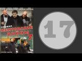 Ментовские войны 7 сезон 17 серия (2012 год) (русский сериал)